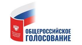 http://www.edu-lesnoy.ru/obshherossijskoe-golosovanie/