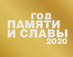http://год2020.рф